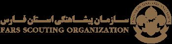 سازمان پیشاهنگی استان فارس