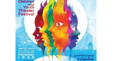 جشنواره بینالمللی تئاتر کودک و نوجوان