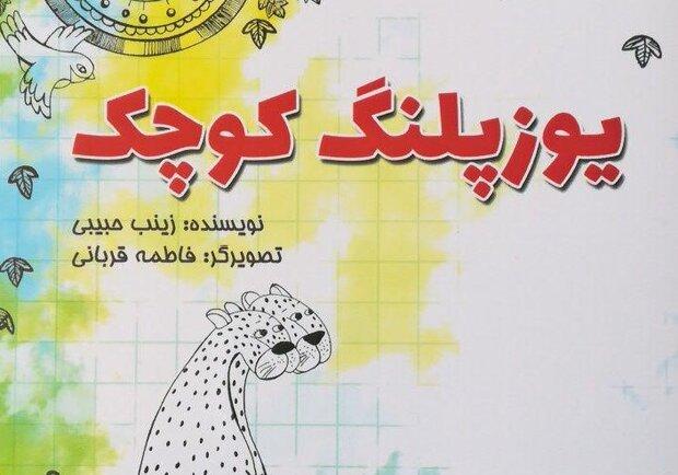 کتابی در حمایت از یوزپلنگ ها به زبان کودکان