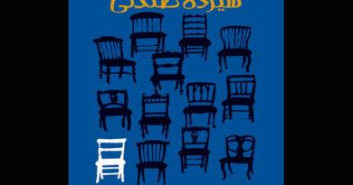 کتاب سیزده صندلی