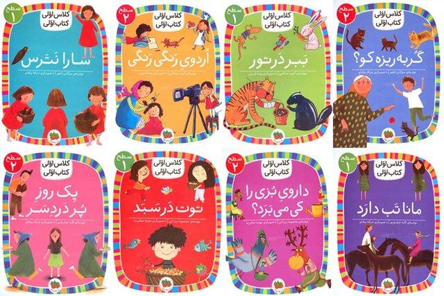 معرفی تازههای کتاب کودک و نوجوان
