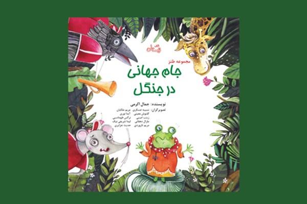 «جام جهانی در جنگل» به کتابفروشیها رسید
