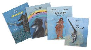 انتشار چهار کتاب تصویری