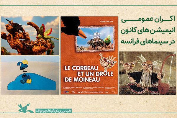 اکران عمومی پویانمایی در سینماهای فرانسه