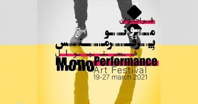جشنواره مونو پرفورمنس